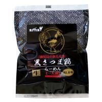 黒さつま鶏らーめん(1人前・袋入・生麺)