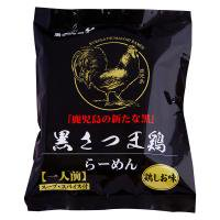 黒さつま鶏らーめん(1人前・袋入・即席麺)