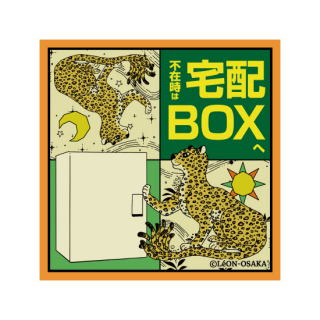 宅配BOXシール(無料)