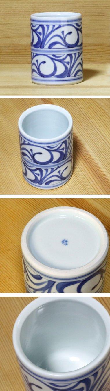 梅山窯,口径9.5cm×高12.5cm,磁器