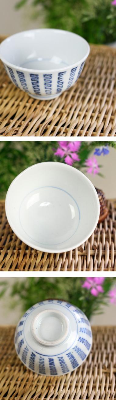 中田窯,径約11.5cm×高約6.5cm,磁器(鉄入)