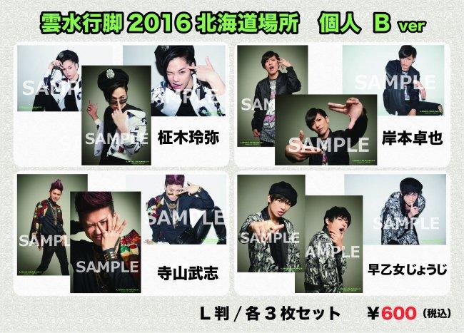 雲水行脚2016 北海道場所 ブロマイド(個人B) - animoproduce ONLINE SHOP
