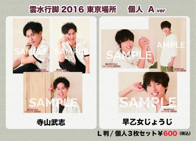 雲水行脚2016 ファイナル東京場所 ブロマイド(個人A) - animoproduce ...