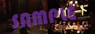 Team Unsui 第4回公演「パレード」パンフレット