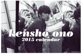 2015小野賢章 卓上カレンダー