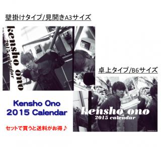 2015小野賢章壁掛け&卓上カレンダー
