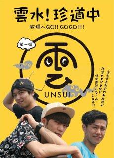 【DVD】雲水!珍道中 第一弾 牧場へGO!!GO GO!!
