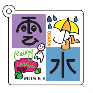 雲水!雨の大阪場所オリジナルイヤホンジャックホルダー