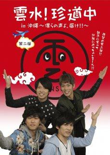 【DVD】雲水!珍道中 第二弾 in沖縄〜僕らの声よ、届け〜
