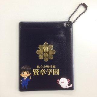 ★ファンクラブ限定★ 賢章学園 生徒手帳風パスケース