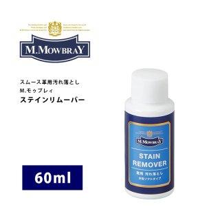 【ケア】M.モゥブレィ ステインリムーバー60ml