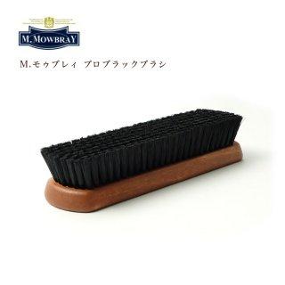 【ケア】M.モゥブレィ プロブラックブラシ
