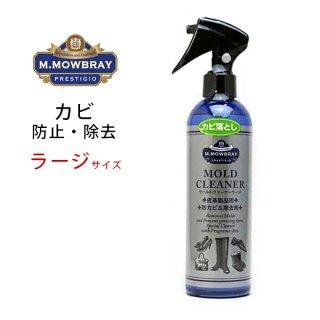 【ケア】M.モゥブレィ モールドクリーナーラージ 300ml