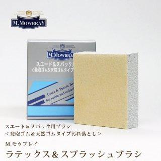 【ケア】M.モゥブレィ ラテックス&スプラッシュブラシ