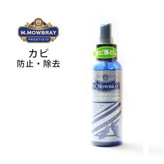 【ケア】M.モゥブレィ モールドクリーナー 100ml