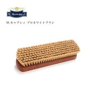 【ケア】M.モゥブレィ プロホワイトブラシ