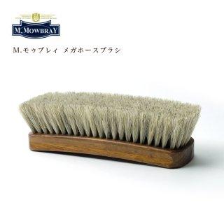 【ケア】M.モゥブレィ メガホースブラシ