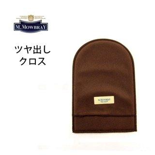 【ケア】M.モゥブレィ グローブクロス