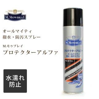 【ケア】M.モゥブレィ プロテクターアルファ