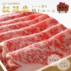 A5A4等級 松阪牛 すき焼きしゃぶしゃぶ用 シート巻き 特上ローススライス 400g【送料無料】