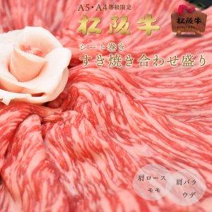 A5A4等級 松阪牛 すき焼き用 シート巻き 肩ロース・モモ・うで・肩バラ 400g 【送料無料】