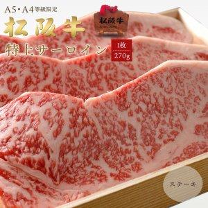 A5A4等級 松阪牛 特上サーロイン ステーキ用(270g×1枚)