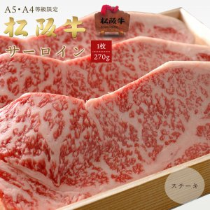 A5A4等級 松阪牛 サーロイン ステーキ用(270g×1枚)