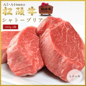 A5A4等級 松阪牛 シャトーブリアン ヒレ ステーキ用(100g×1枚)
