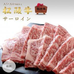 A5A4等級 松阪牛 サーロイン 焼肉用(400g)【送料無料】