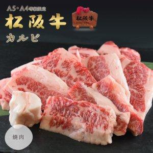 A5A4等級 松阪牛 カルビ 焼肉用(400g)【送料無料】