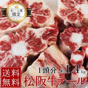 A5A4等級 松阪牛 牛テール  1頭分 約1.4kg【送料無料】
