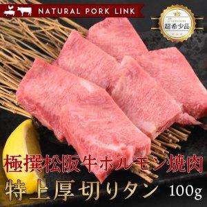 A5A4等級 松阪牛 ホルモン 特上厚切りタン 焼き肉 100g