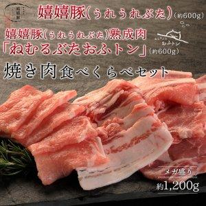 熟成豚おふトン・嬉嬉豚 食べくらべギフトセット 焼き肉(1200g)【送料無料】