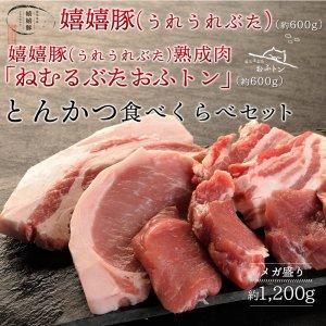 熟成豚おふトン・嬉嬉豚 食べくらべギフトセット とんかつ 厚さ選べる(1200g)【送料無料】