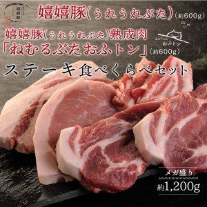 熟成豚おふトン・嬉嬉豚 食べくらべギフトセット ステーキ(1200g)【送料無料】