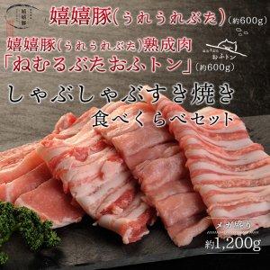 熟成豚おふトン・嬉嬉豚 食べくらべギフトセット しゃぶしゃぶ(1200g)【送料無料】