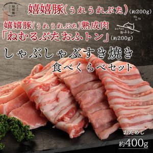熟成豚おふトン・嬉嬉豚 お試し食べくらべセット しゃぶしゃぶ(各200g)約400g