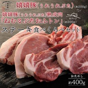 熟成豚おふトン・嬉嬉豚 お試し食べくらべセット ステーキ(各100g×2)約400g