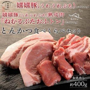 熟成豚おふトン・嬉嬉豚 お試し食べくらべセット とんかつ 厚さ選べる(各200g)約400g