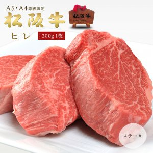 A5A4等級 松阪牛 ヒレ ステーキ用(200g×1枚)