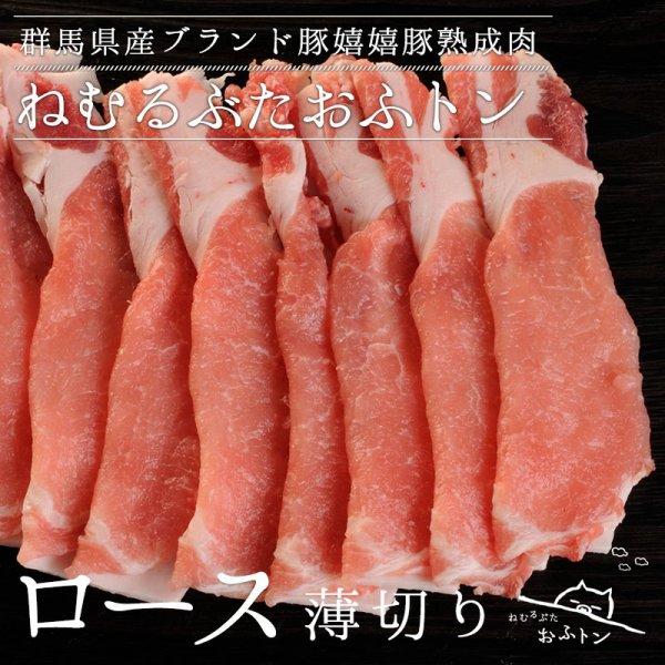 熟成豚 ロースうす切り(200g)