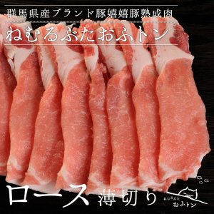 熟成豚 ロース うす切り 選べる厚さ(200g)