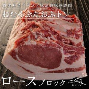 熟成豚 ロースブロック(200g)