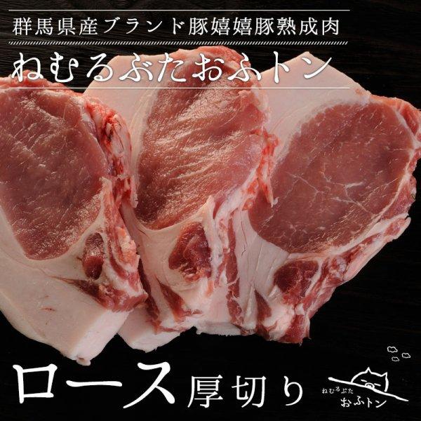 熟成豚 ロース厚切り(200g)
