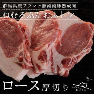 熟成豚 ロース厚切り(1枚200g)