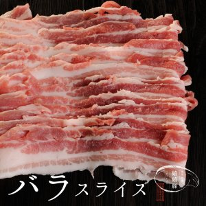 嬉嬉豚 バラ うす切り 選べる厚さ(200g)