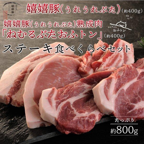 熟成豚おふトン・嬉嬉豚食べくらべセット ステーキ(800g)
