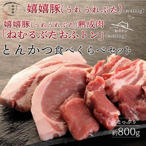 熟成豚おふトン・嬉嬉豚食べくらべセット とんかつ(800g)
