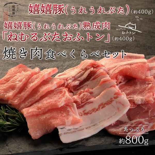 熟成豚おふトン・嬉嬉豚食べくらべセット 焼き肉(800g)