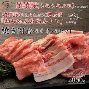 熟成豚おふトン・嬉嬉豚食べくらべ ギフトセット 焼き肉(800g)【送料無料】